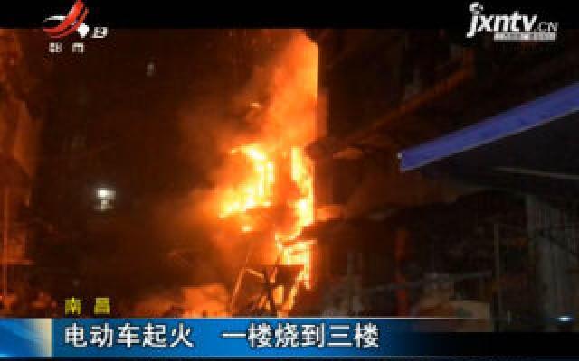 南昌:电动车起火 一楼烧到三楼