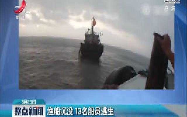 浙江:渔船沉没 13名船员逃生
