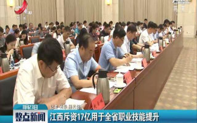 江西斥资17亿用于全省职业技能提升