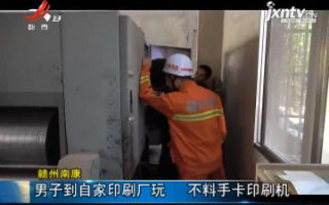 赣州南康:男子到自家印刷厂玩 不料手卡印刷机