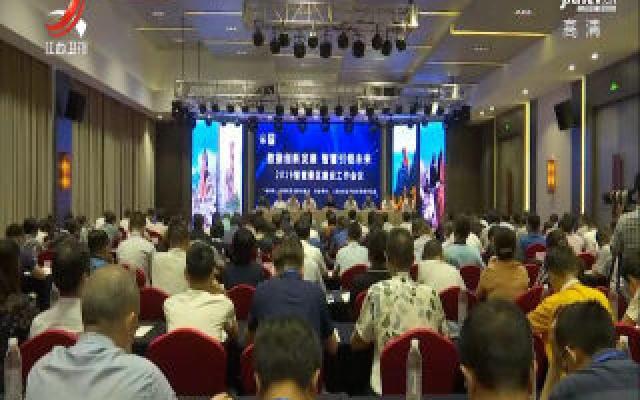 2019全国智慧景区建设工作会议召开