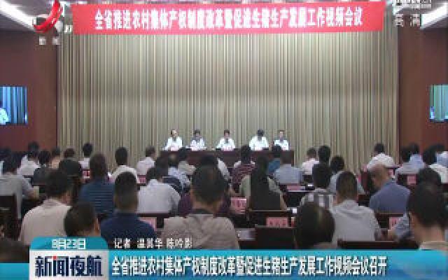 江西省推进农村集体产权制度改革暨促进生猪生产发展工作视频会议召开