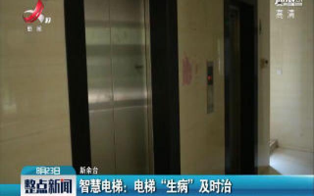 """新余·智慧电梯:电梯""""生病""""及时治"""