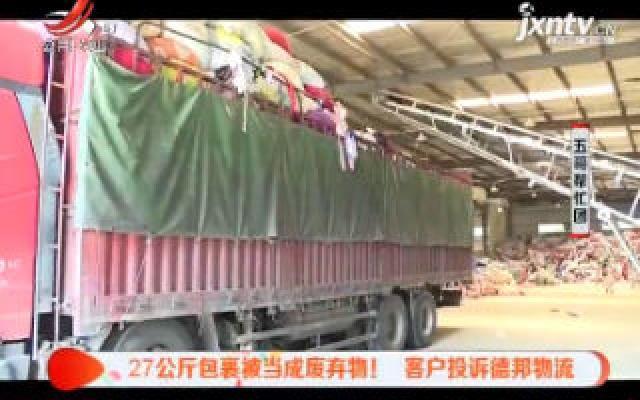 长沙:27公斤包裹被当成废弃物! 客户投诉德邦物流