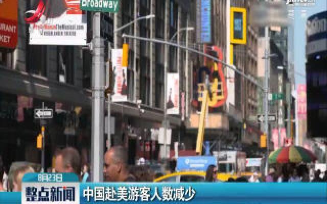 中国赴美游客人数减少