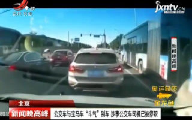 """北京:公交车与宝马车""""斗气""""别车 涉事公交车司机已被停职"""