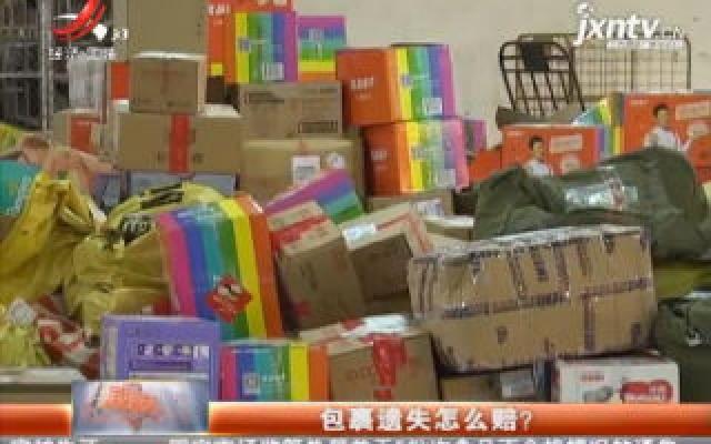 湖南长沙:包裹遗失怎么赔?