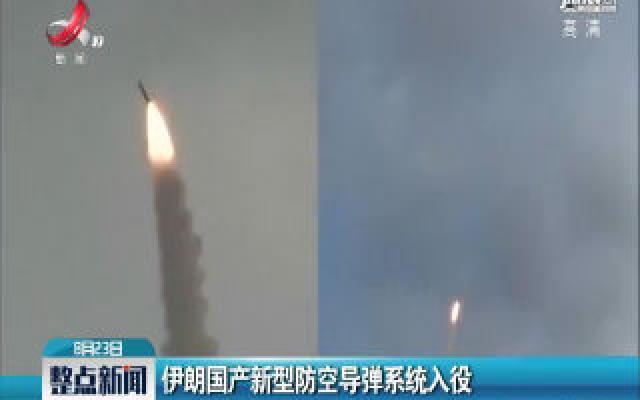 伊朗国产新型防空导弹系统入役