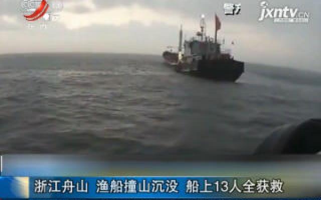 浙江舟山 渔船撞山沉没 船上13人全获救