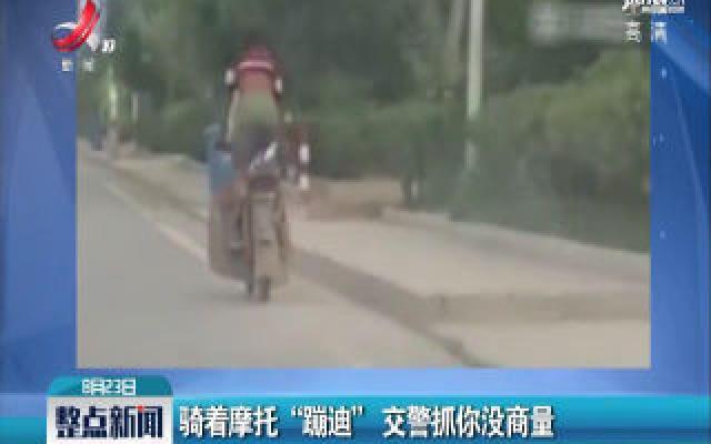 """湖北:骑着摩托""""蹦迪"""" 交警抓你没商量"""