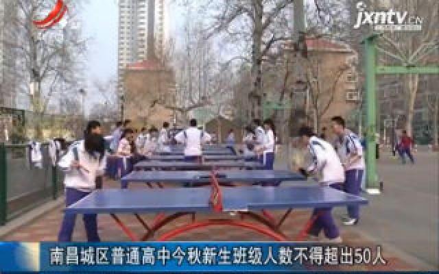 南昌城区普通高中2019年秋新生班级人数不得超出50人