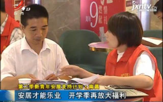 第二季新青年安居支持计划·南昌:安居才能乐业 开学季再放大福利