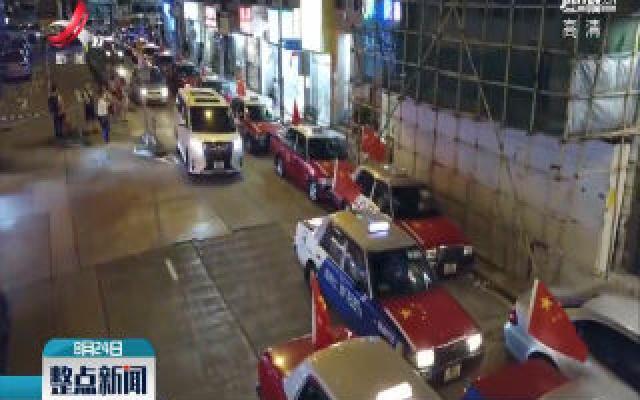 """香港出租车行业:""""守护香港,风雨同舟"""""""