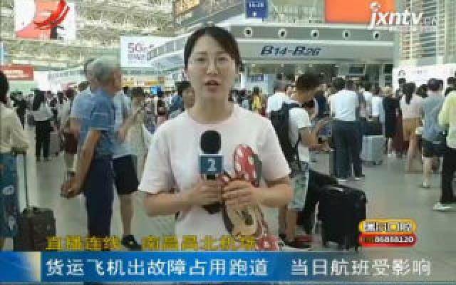 直播连线·南昌昌北机场:货运飞机出故障占用跑到 8月24日航班受影响
