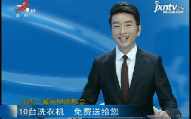 华人娱乐app下载二套家电团购会:10台洗衣机 免费送给您