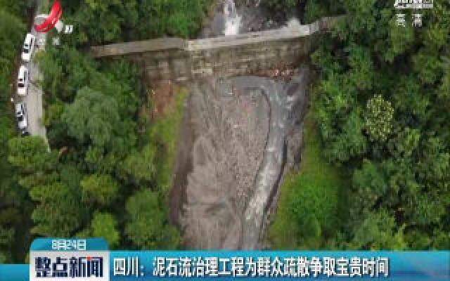 四川:泥石流治理工程为群众疏散争取宝贵时间