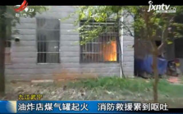 九江武宁:油炸店煤气罐起火 消防救援累到呕吐