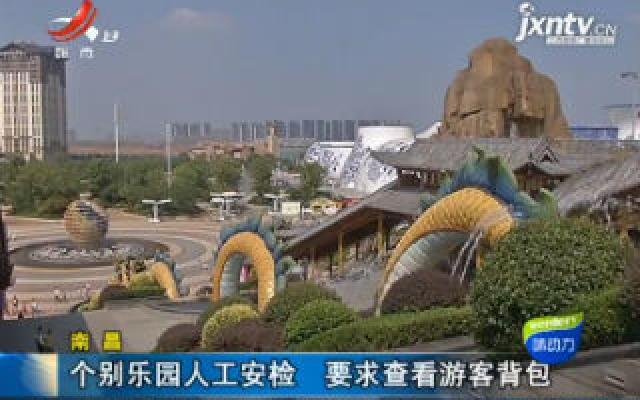 南昌:个别乐园人工安检 要求查看游客背包