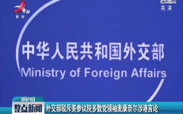 外交部驳斥美参议院多数党领袖麦康奈尔涉港言论