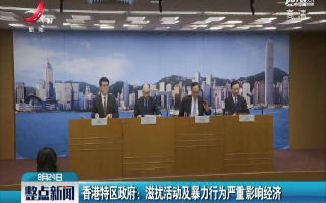 香港特区政府:滋扰活动及暴力行为严重影响经济