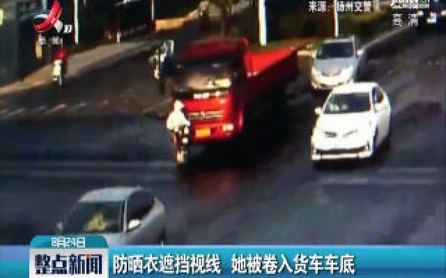 江苏扬州:防晒衣遮挡视线 她被卷入货车车底