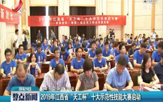 """2019年江西省""""天工杯""""十大示范性技能大赛启动"""