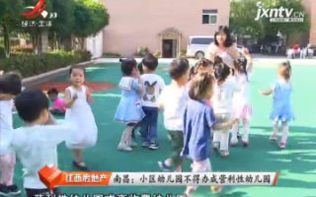 南昌:小区幼儿园不得办成营利性幼儿园