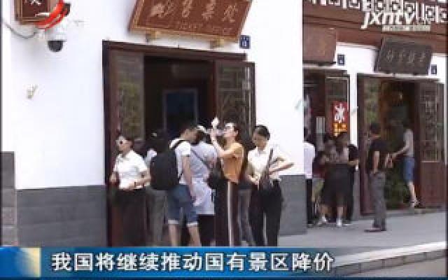 中国将继续推动国有景区降价