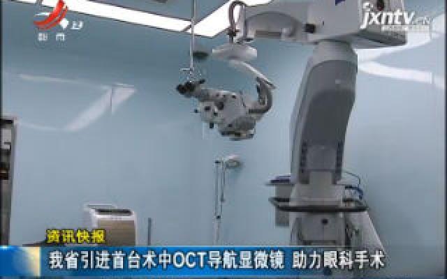 江西省引进首台术中OCT导航显微镜 助力眼科手术