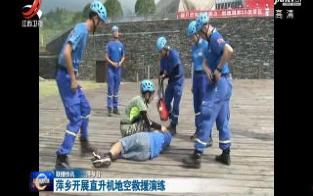 萍乡开展直升机地空救援演练