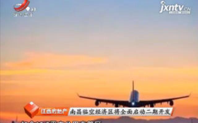 南昌临空经济区将全面启动二期开发