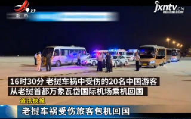 老挝车祸受伤旅客包机回国