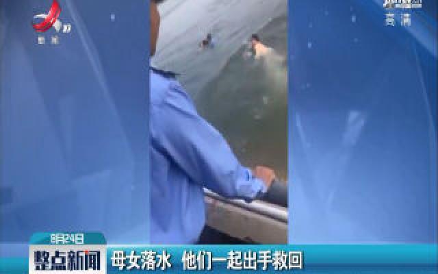 河南:母女落水 他们一起出手救回