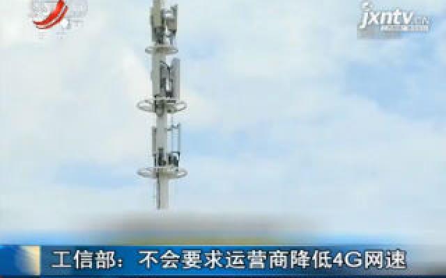 工信部:不会要求运营商降低4G网速