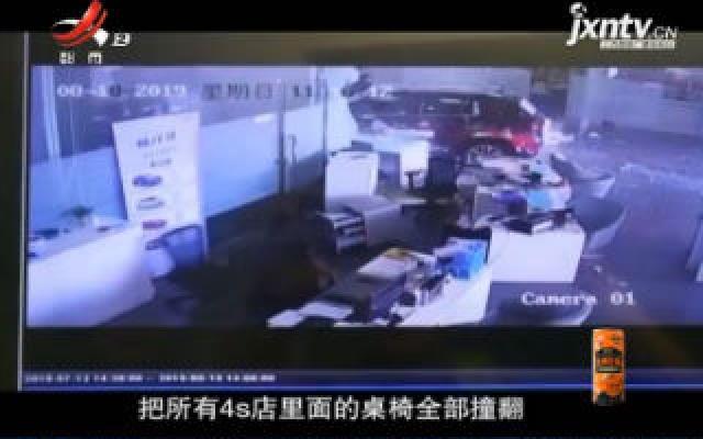 江苏启东:错把油门当刹车 试驾车辆冲进4S店