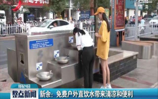 新余:免费户外直饮水带来清凉和便利