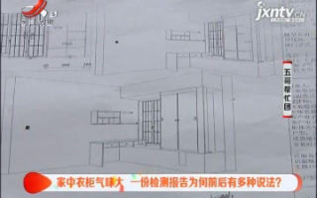 南昌:家中衣柜气味大 一份检测报告为何前后有多种说法?