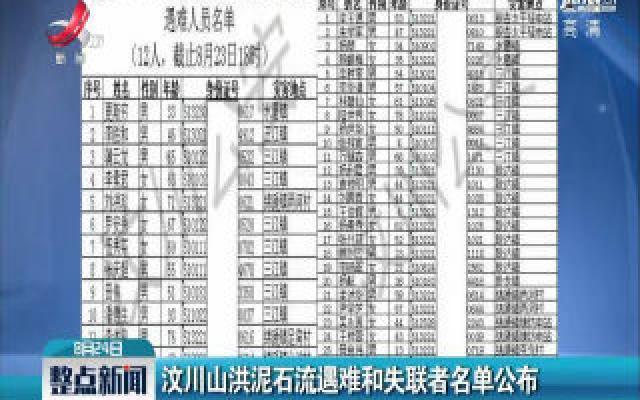 汶川山洪泥石流遇难和失联者名单公布