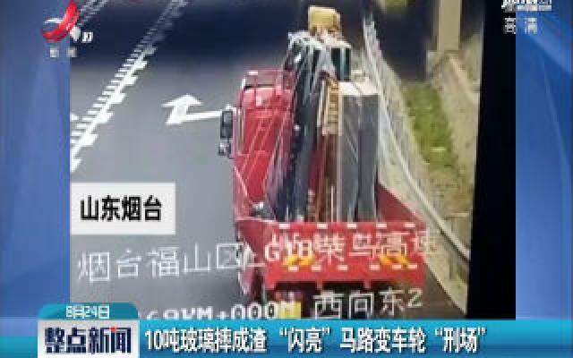 """山东烟台:10吨玻璃摔成渣""""闪亮""""马路变车轮""""刑场"""""""