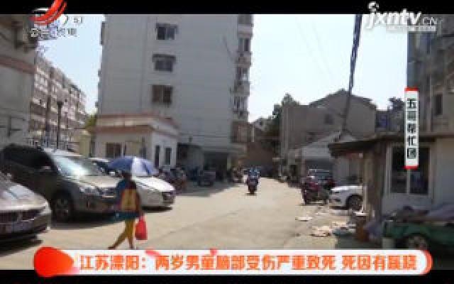 江苏溧阳:两岁男童脑部受伤严重致死 死因有蹊跷