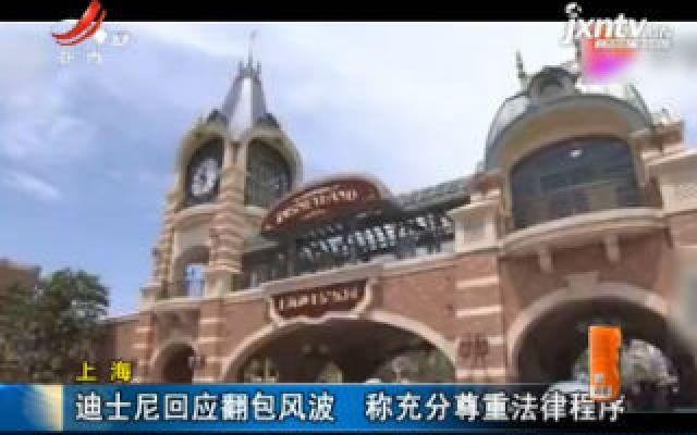 上海:迪士尼回应翻包风波 称充分尊重法律程序