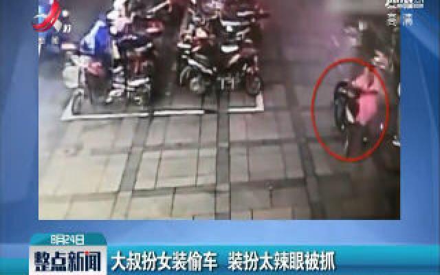 浙江宁波:大叔扮女装偷车 装扮太辣眼睛被抓