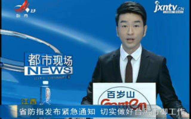 江西:省防指发布紧急通知 切实做好台风防御工作