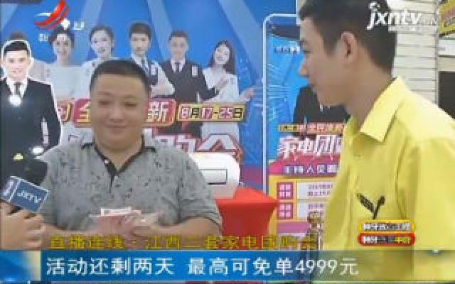 直播连线·华人娱乐app下载二套家电团购会:活动还剩两天 最高可免单4999元