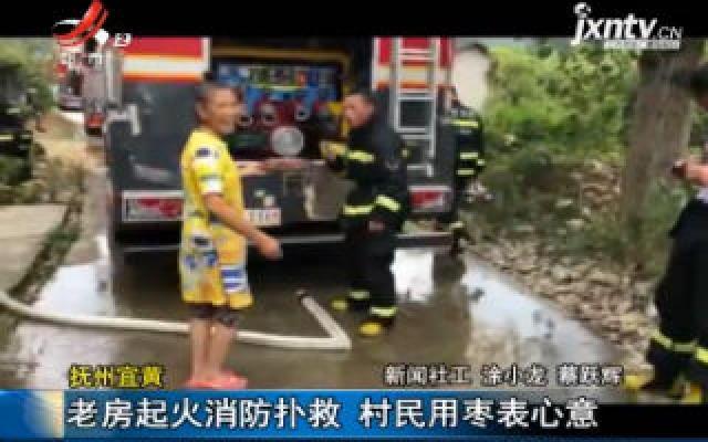 抚州宜黄:老房起火消防扑救 村民用枣表心意