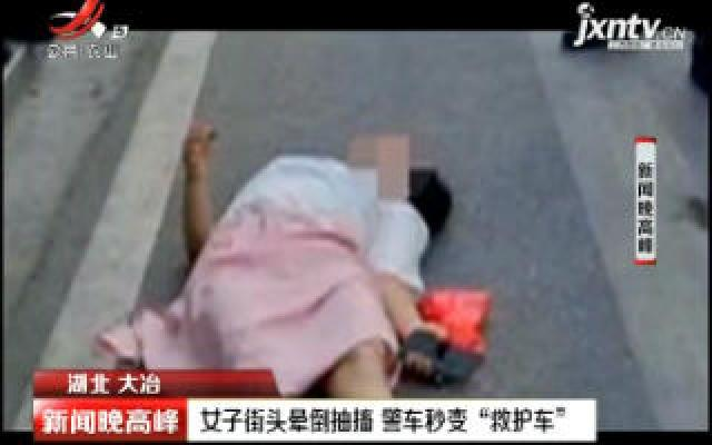 """湖北大冶:女子街头晕倒抽搐 警车秒变""""救护车"""""""