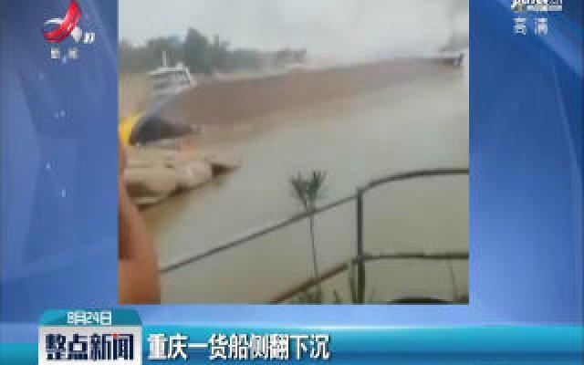 重庆一货船侧翻下沉