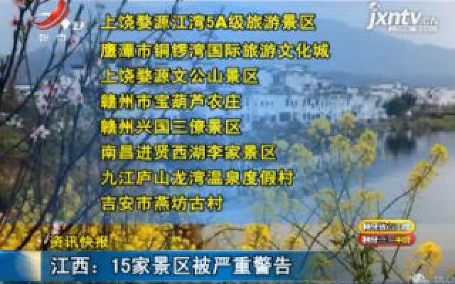 江西:15家景区被严重警告