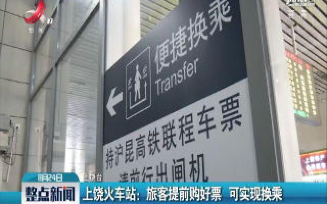 上饶火车站:旅客提前购好票 可实现换乘