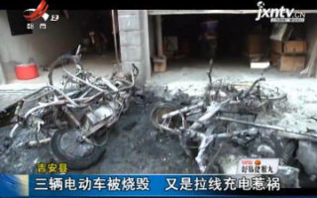 吉安县:三辆电动车被烧毁 又是拉线充电惹祸